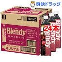 ブレンディ ボトルコーヒー オリジナル(900mL*24本セット)【ブレンディ(Blendy)】【送料無料】