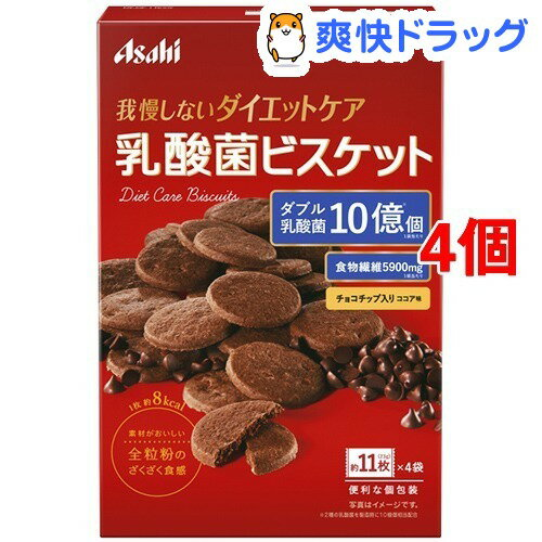 リセットボディ 乳酸菌ビスケット ココア味(約11枚*4袋入*4コセット)【リセットボディ】