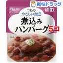 介護食/区分1 キユーピー やさしい献立 煮込みハンバーグ(100g*5コセット)【キューピーやさしい献立】