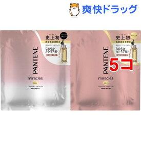 パンテーン ミラクルズ クリスタルスムース トライアルサシェ(10mL+10g*5コセット)【PANTENE(パンテーン)】