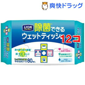 ペットキレイ 除菌できるウェットティッシュ(80枚入*12コセット)【ペットキレイ】