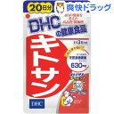 DHC キトサン 20日(60粒)【DHC】[サプリ サプリメント ダイエット食品]