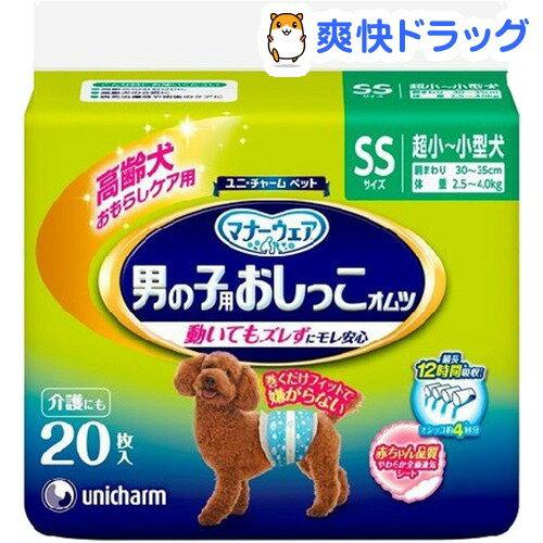 ユニチャーム 男の子用おしっこオムツ SSサイズ(20枚入)