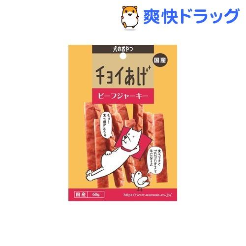 チョイあげ ビーフジャーキー(60g)【チョイあげ】