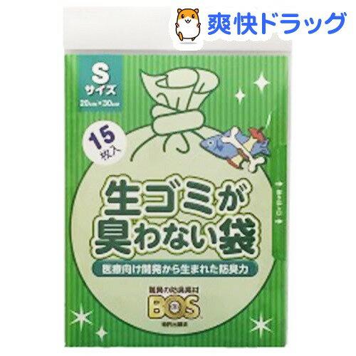 生ゴミが臭わない袋BOS(ボス) 生ゴミ用 Sサイズ(15枚入)【防臭袋BOS】