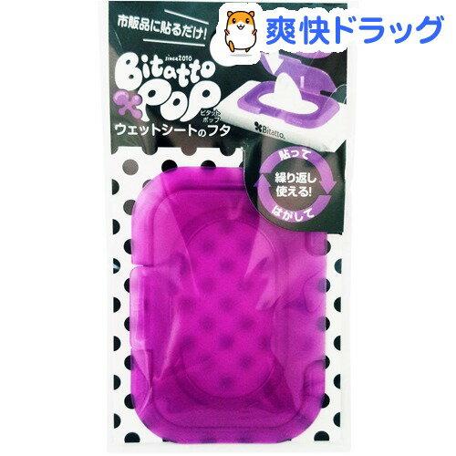 ビタットポップ ミニサイズ ポップパープル(1コ入)【ビタット(Bitatto)】