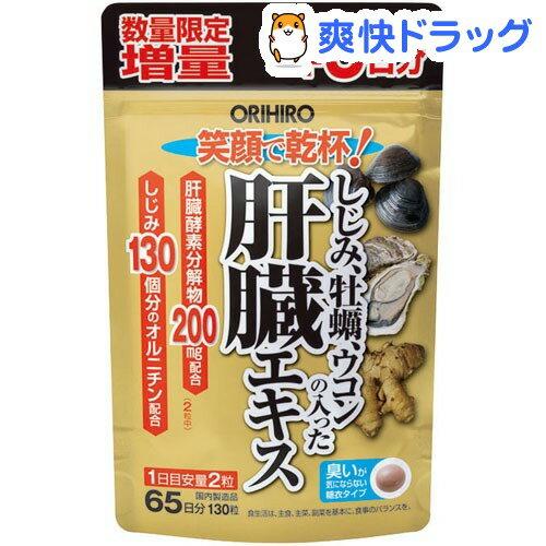 【企画品】しじみ・牡蠣・ウコンの入った肝臓エキス 10粒増量(120粒+10粒)【オリヒロ】