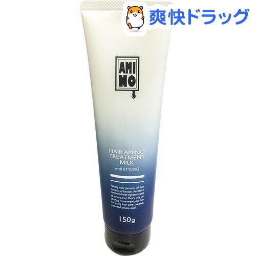 ヘアアミノ トリートメントミルク ウィズスタイリング(150g)【コスメプランニング】