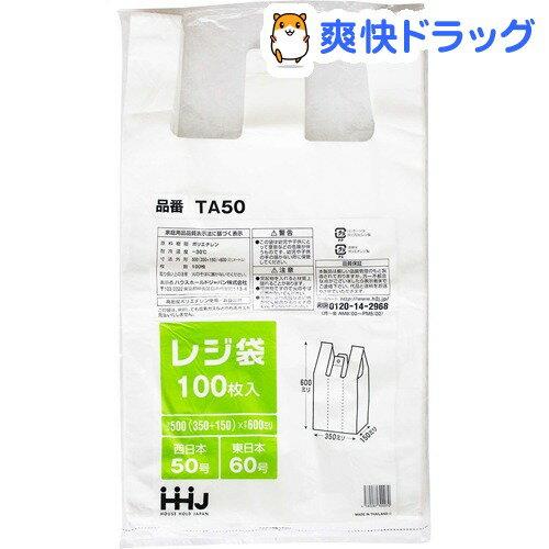 レジ袋 白 西日本50号/東日本60号(100枚入)