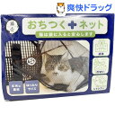 猫壱 おちつくネット(1コ入)【猫壱】