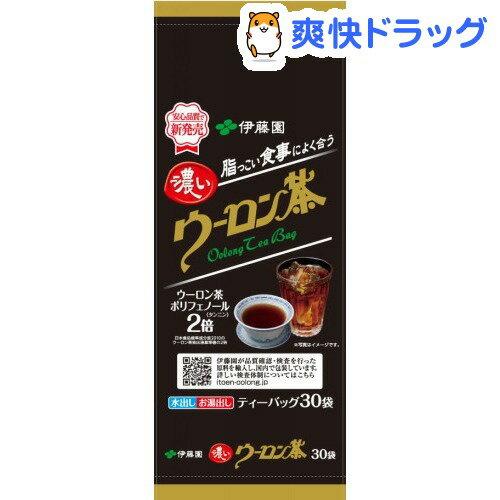 伊藤園 濃いウーロン茶 ティーバッグ(30袋入)【伊藤園】