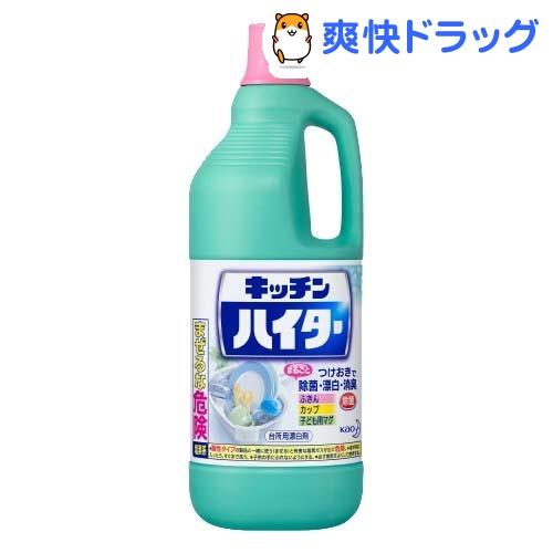 キッチンハイター 大(1.5L)【kao1610T】【ハイター】