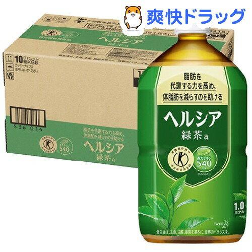 ヘルシア 緑茶(1L*12本入)【kaoh】【kao_healthya】【04】【ヘルシア】[花王 ヘルシア緑茶 1l 12本 トクホ ヘルシア]【送料無料】