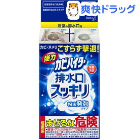 強力カビハイター お風呂用カビ取り剤 排水口スッキリ 粉末発泡タイプ(3袋入)【ハイター】[カビとり]