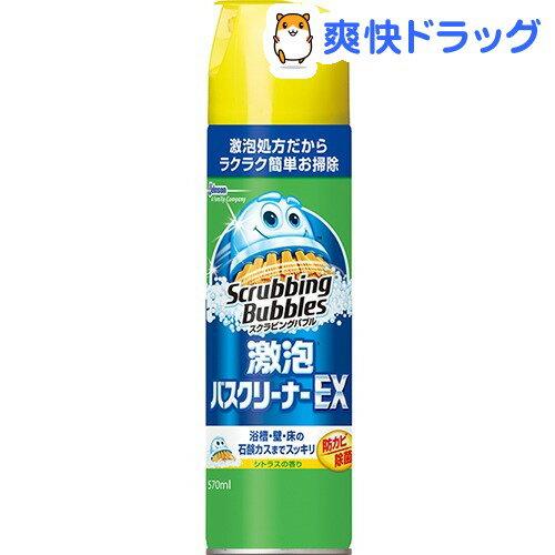 スクラビングバブル 激泡バスクリーナーEX(570mL)【スクラビングバブル】