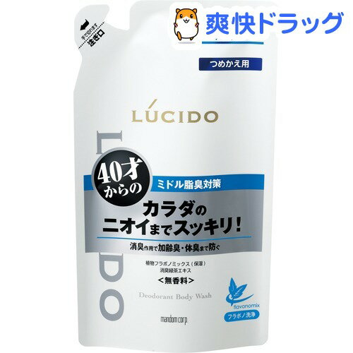 【オマケ付】ルシード 薬用デオドラントボディウォッシュ つめかえ用(380mL)【ルシード(LUCIDO)】
