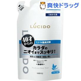 ルシード 薬用デオドラントボディウォッシュ つめかえ用(380mL)【ルシード(LUCIDO)】