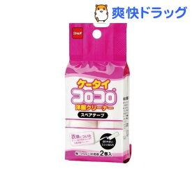ケータイコロコロ 洋服用スペアテープ C0477(2巻)【コロコロ】