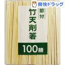 節付 竹天削箸 20cm(100膳)