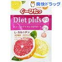 ぐーぴたっ ダイエットプラスグミ グレープフルーツミックス(28g)【ぐーぴたっ】