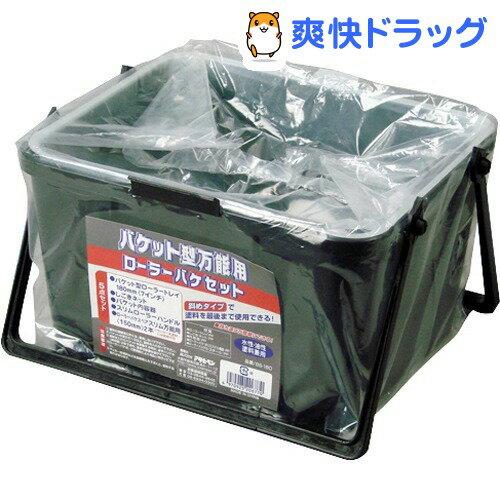 アサヒペン バケット型万能用 ローラーバケセット BS-180(1セット)【アサヒペン】