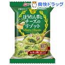 アマノフーズ ほうれん草とチーズのリゾット(24.5g*1食入)【アマノフーズ】