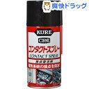 KURE コンタクトスプレー(300mL)【KURE(クレ)】