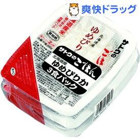 サトウのごはん 北海道産ゆめぴりか(200g*3食パック)【サトウのごはん】