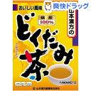山本漢方 どくだみ茶100%(5g*36分包)