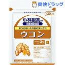 小林製薬 ウコン(90粒入(約30日分))【小林製薬の栄養補助食品】[サプリ サプリメント ウコン加工食品]