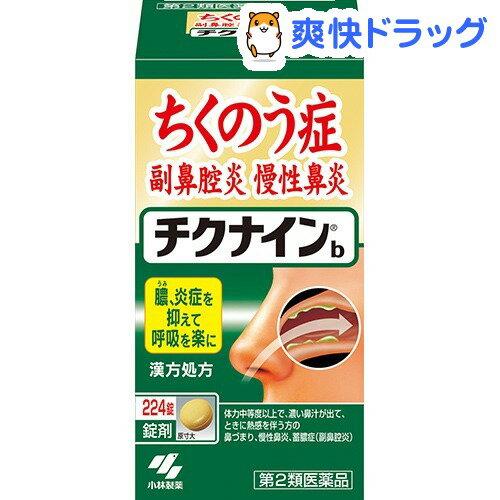 【第2類医薬品】チクナインb(224錠)【チクナイン】【送料無料】