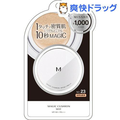 ミシャ M クッションファンデーション マット No23(15g)【ミシャ(MISSHA)】