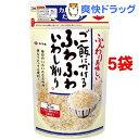 ヤマキ ご飯にかけるふわふわいわし削り(25g*5コセット)【ヤマキ】