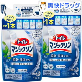 トイレマジックリン トイレ用洗剤 ミント 詰め替え(330ml*2個セット)【トイレマジックリン】
