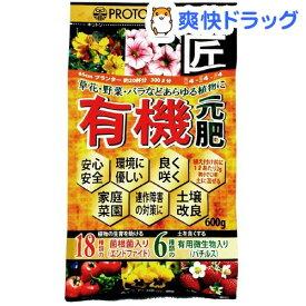 プロトリーフ 有機元肥 元肥の匠(600g)【プロトリーフ】