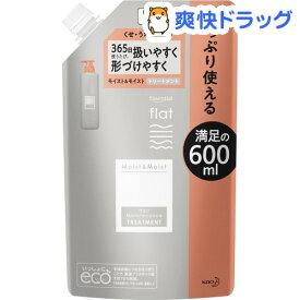 エッセンシャル flat(フラット) モイスト&モイスト トリートメント つめかえ用(600ml)【エッセンシャル(Essential)】