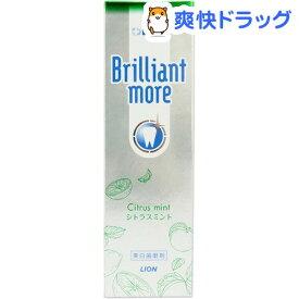 デント ブリリアントモア #シトラスミント(90g)【デント(DENT.)】