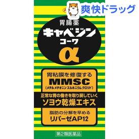 【第2類医薬品】キャベジンコーワα(100錠)【キャベジンコーワ】
