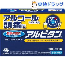 【第2類医薬品】アルピタン(6包)