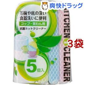 アドグッド Ar 抗菌ネットクリーナー(5個入*3袋セット)