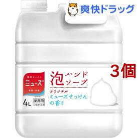 ミューズ 泡ハンドソープ オリジナル せっけんの香り 業務用 つめかえ用(4L*3個セット)【ミューズ】