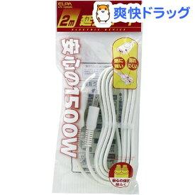 エルパ EDLP延長コード 2m LPE-102N(W)(1コ入)【エルパ(ELPA)】