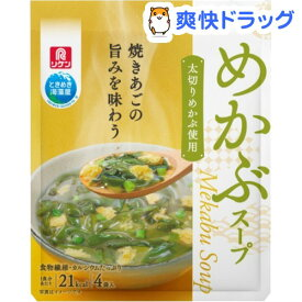 【訳あり】リケン めかぶスープ(4袋入)【zaiko_20_more】【リケン】