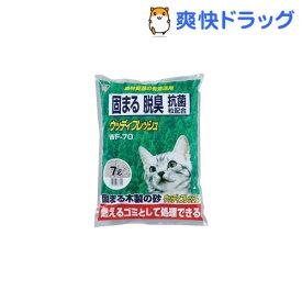 猫砂 ウッディフレッシュ WF-70(7L)【ウッディフレッシュ】