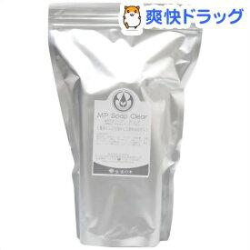 生活の木 MPソープクリア(1kg)【生活の木】