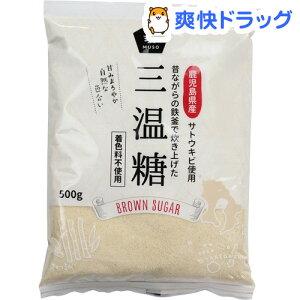 鹿児島県産 三温糖(500g)【ムソー】