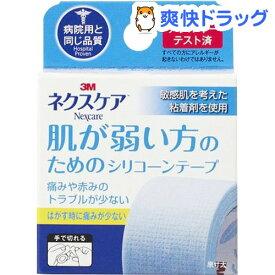 ネクスケア 肌の弱い方用 シリコーンテープ 25mm*3.6m(1巻入)【ネクスケア】