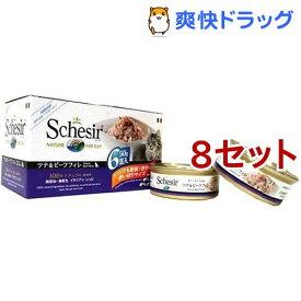 シシア キャット ツナ&ビーフフィレ(50g*6コ入*8コセット)【シシア(Schesir)】[キャットフード]