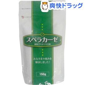 フードケア スベラカーゼ(150g)【フードケア】