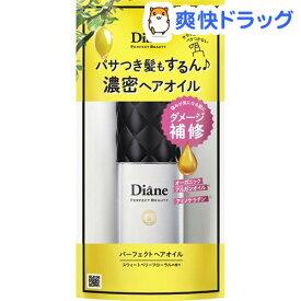 ダイアン パーフェクトビューティ— ヘアオイル [スウィートベリーフローラルの香り](60ml)【ダイアン パーフェクトビューティ—】